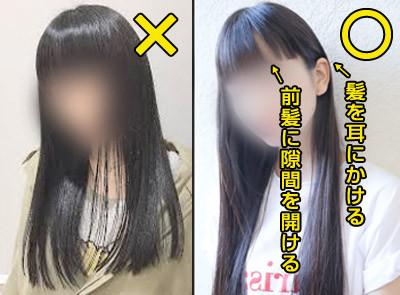 撮影マル秘ポイント「前髪ぱっつん黒髪ストレートロングヘア」