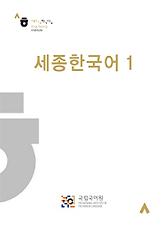 세종한국어1_edited.png