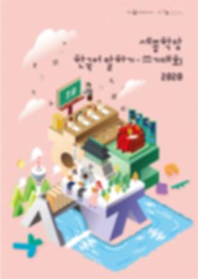 sam세종학당 한국어 말하기·쓰기 대회 포스터.jpg