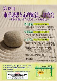 第12回「東洋思想と心理療法」研究会