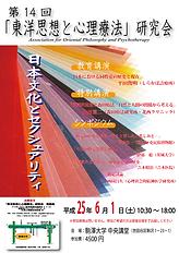 第14回「東洋思想と心理療法」研究会