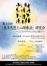 第10回「東洋思想と心理療法」研究会