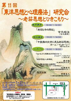 第11回「東洋思想と心理療法」研究会