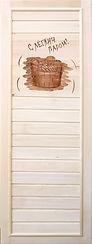 Дверь «С легким паром!»