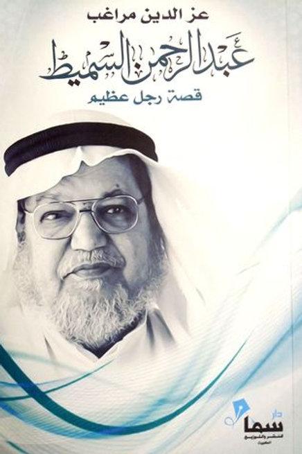 عبدالرحمن السميط : قصة رجل عظيم - عز الدين مراغب