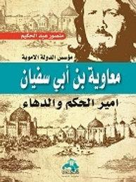 معاوية بن أبي سفيان - منصورعبدالحكيم
