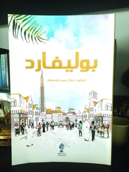 بوليفارد - جمال حسين السميطي