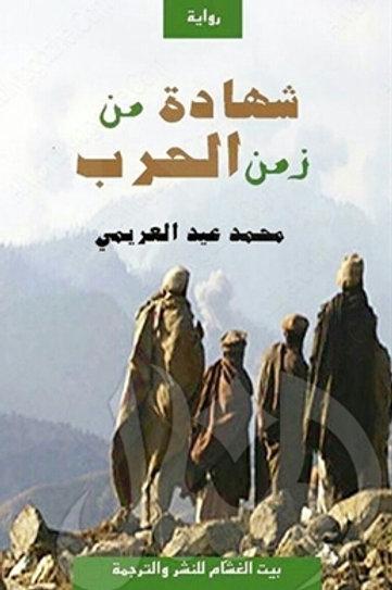شهادة من زمن الحرب - محمد العريمي