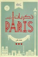 ذكريات باريس - حمده علي