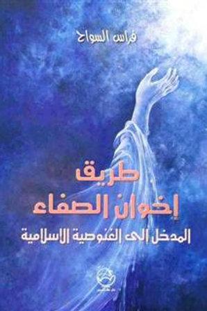 طريق إخوان الصفاء - فراس السواح