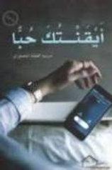 أيقنتك حبا - مريم العفاد المنصوري