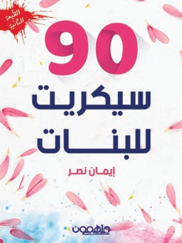 سيكرت للبنات90 - إيمان نصر