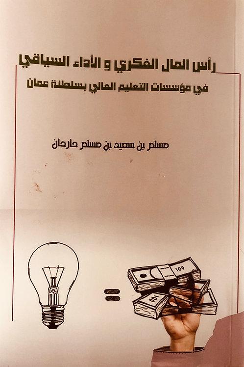 رأس المال الفكري والأداء السياقي - مسلم حاردان