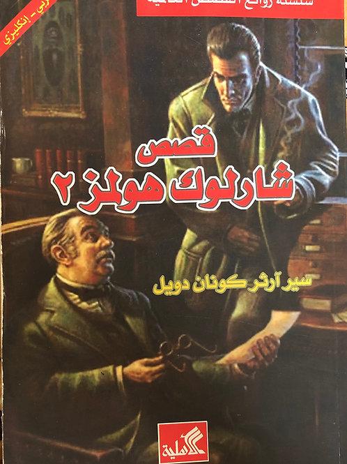 قصص شارلوك هولمز2 - سير آرثر كونان دويل