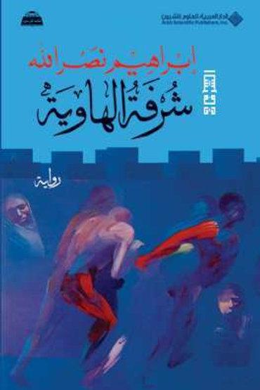 شرفة الهاوية - إبراهيم نصرالله