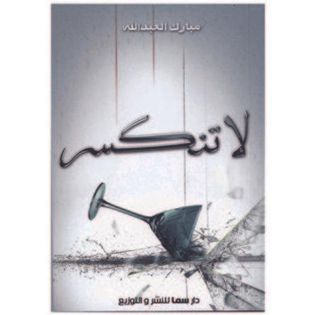 لا تنكسر - مبارك العبدالله