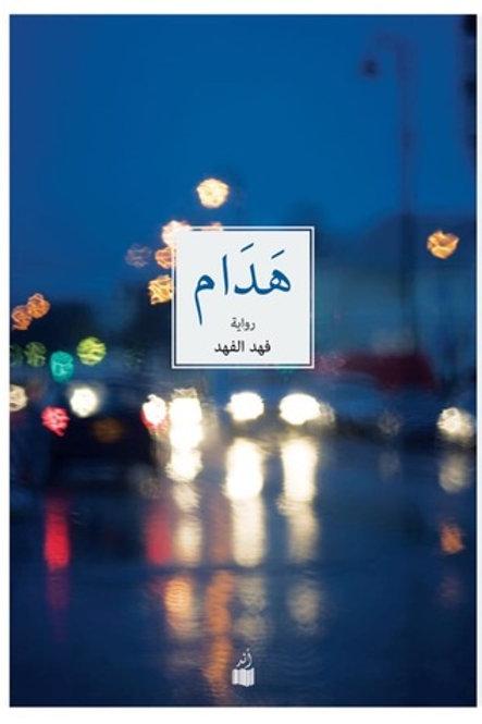 هدام - فهد الفهد