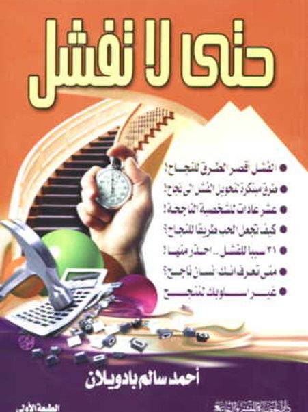 حتى لا تفشل - أحمد بادويلان