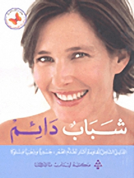 شباب دائم - مكتبة لبنان ناشرون