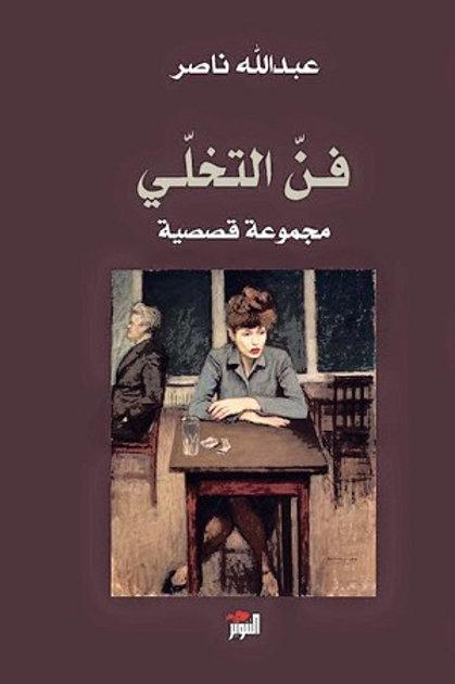 فن التخلي - عبدالله ناصر