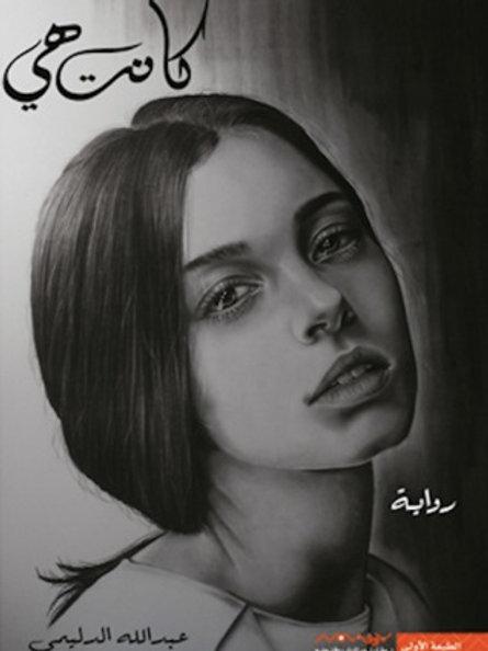 كانت هي - عبدالله الدليمي