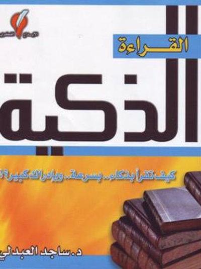 القراءة الذكية - ساجد العبدلي