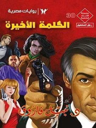 الكلمة الأخيرة - نبيل فاروق