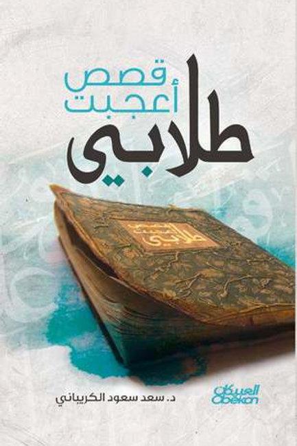قصص أعجبت طلابي - سعد الكريباني