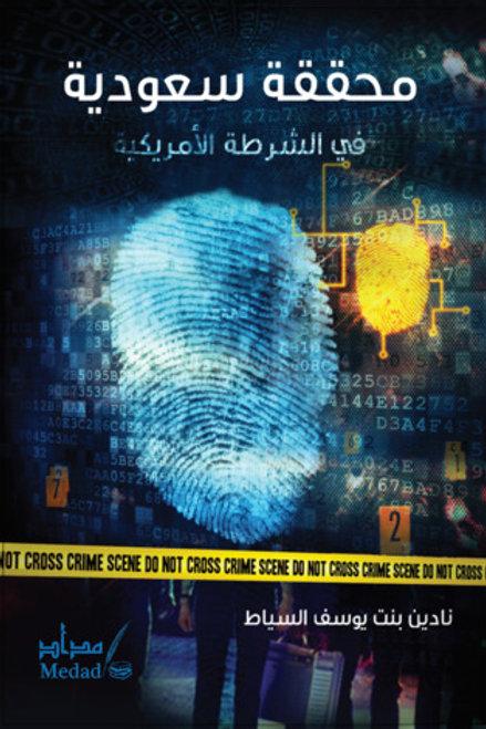 محققة سعودية في الشرطة الأمريكية - نادين بنت يوسف السياط