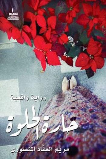حارة الحلوة - مريم العفاد المنصوري