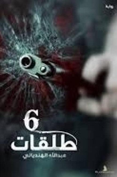 طلقات 6- عبدالله الهندياني