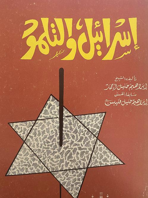 إسرائيل التلمود - إبراهيم خليل أحمد