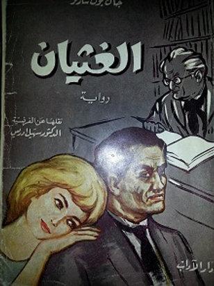 الغثيان - جان بول سارتر