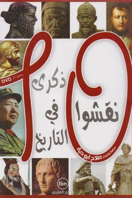 نقشوا في التاريخ ذكرى - صلاح أبو دية