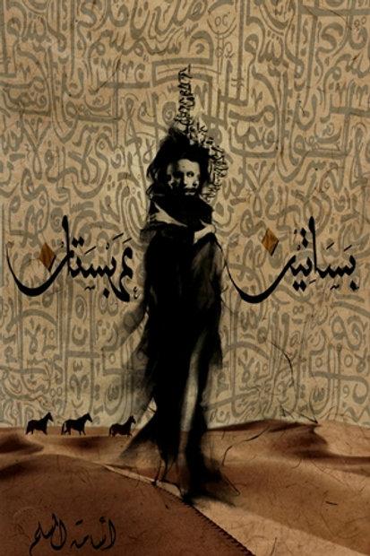 بساتين عربستان - أسامة المسلم