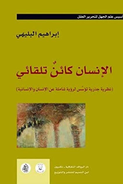 الإنسان كائن تلقائي - إبراهيم البليهي