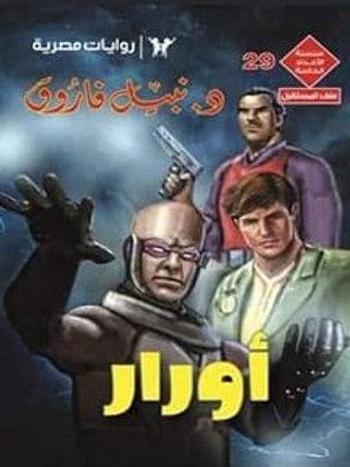 أورار - نبيل فاروق