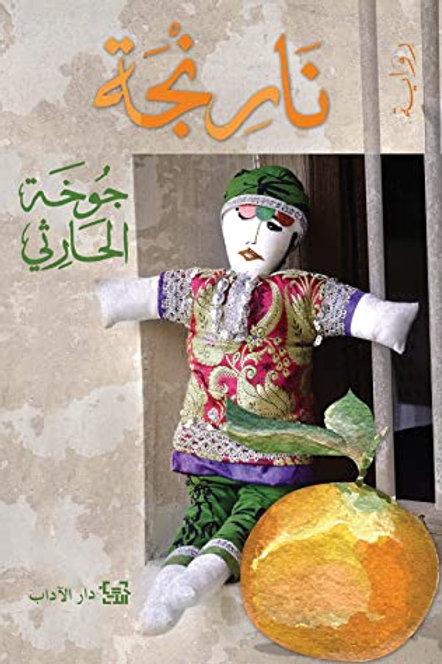 نارنجة - جوخة الحارثي