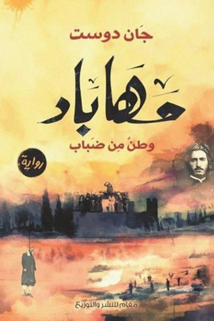 مهاباد : وطن من ضباب - جان دوست