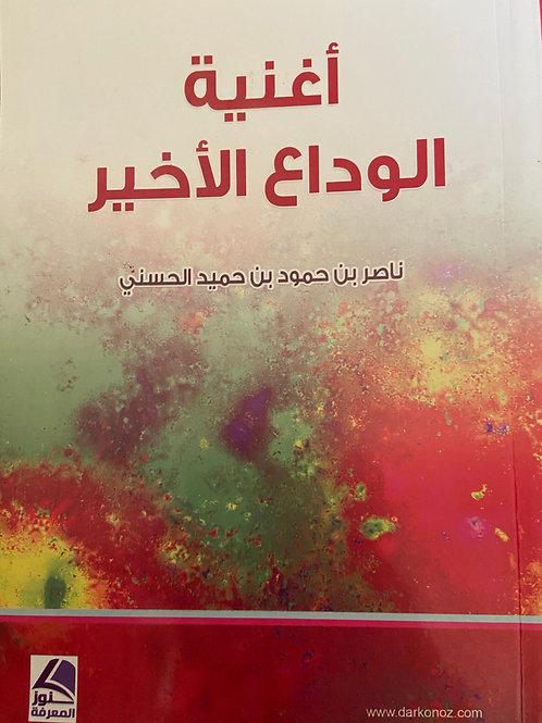 أغنية الوداع الأخير - ناصر الحسني
