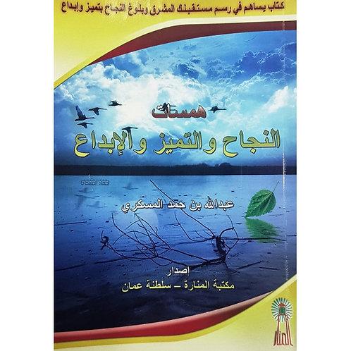 النجاح والتميز والإبداع - عبدالله المسكري