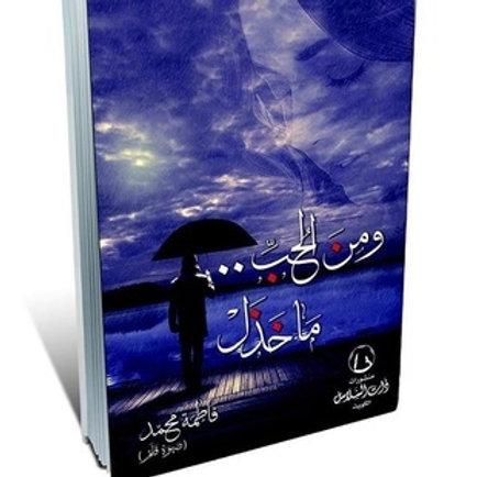 ومن الحب ما خذل - فاطمة محمد