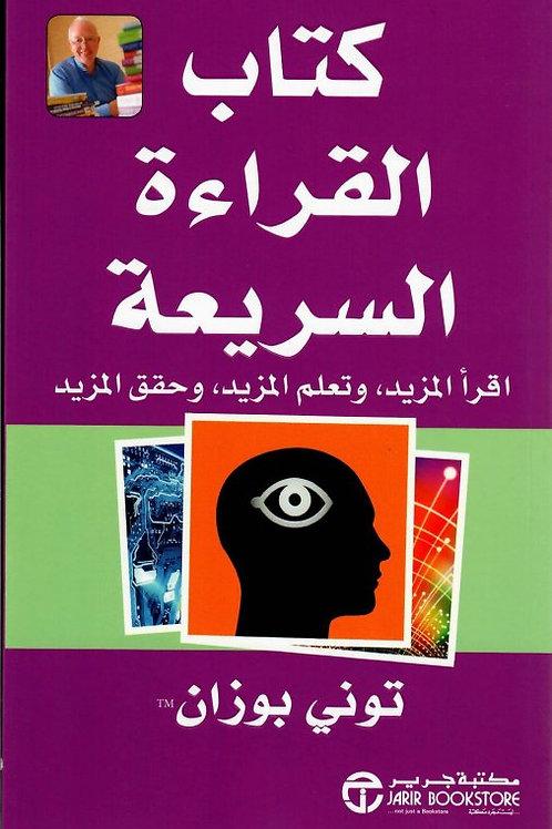 كتاب القراءة السريعة - توني بوزان