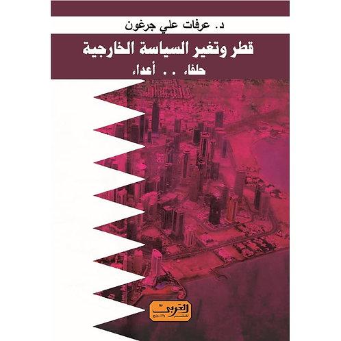قطر وتغيير السياسة الخارجية - عرفات علي جرغون