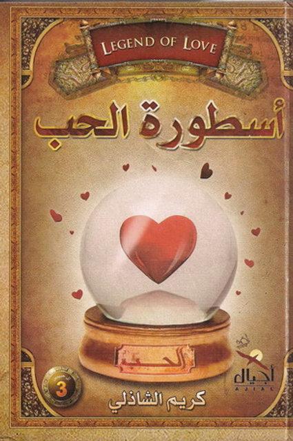 أسطورة الحب - كريم الشاذلي