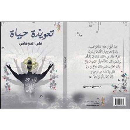 تعويذة حياة - علي الدوحاني