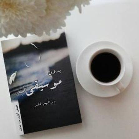بدون موسيقى - إبراهيم خضر