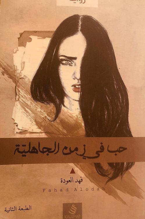 حب في زمن الجاهلية - فهد العودة