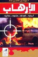 الإرهاب - سهيلة زين العابدين