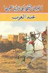 قصص الشجاعة وأساطيرها عند العرب - عادل انور خضر